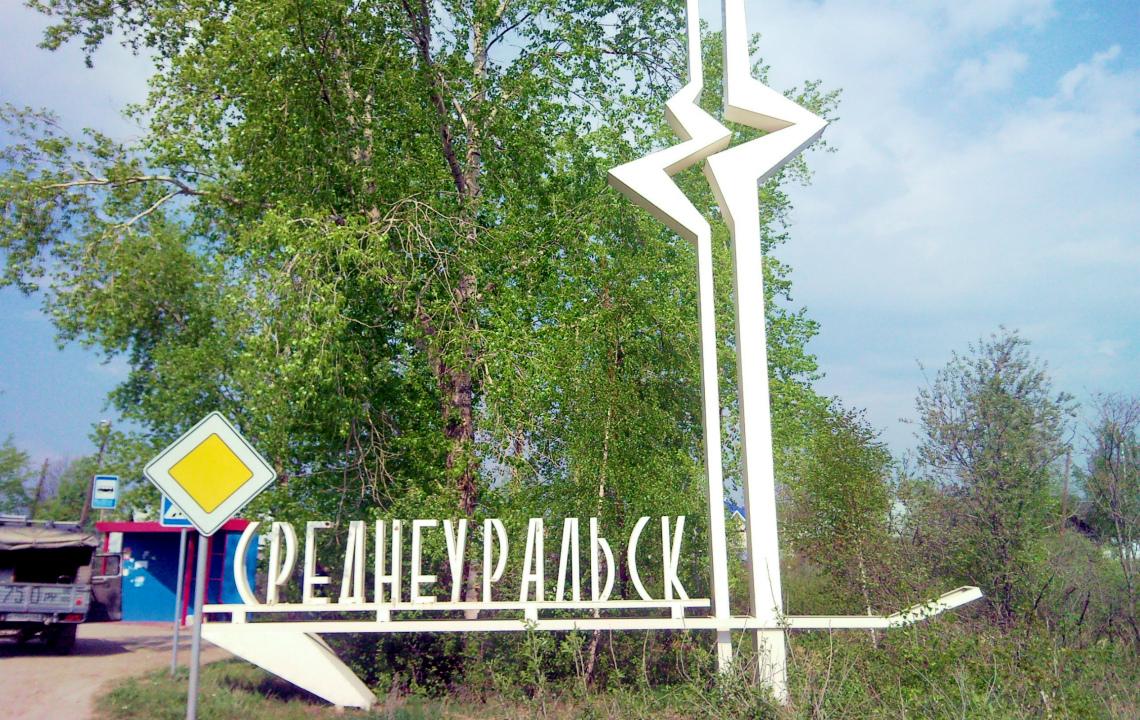Вывоз мусора в Среднеуральске